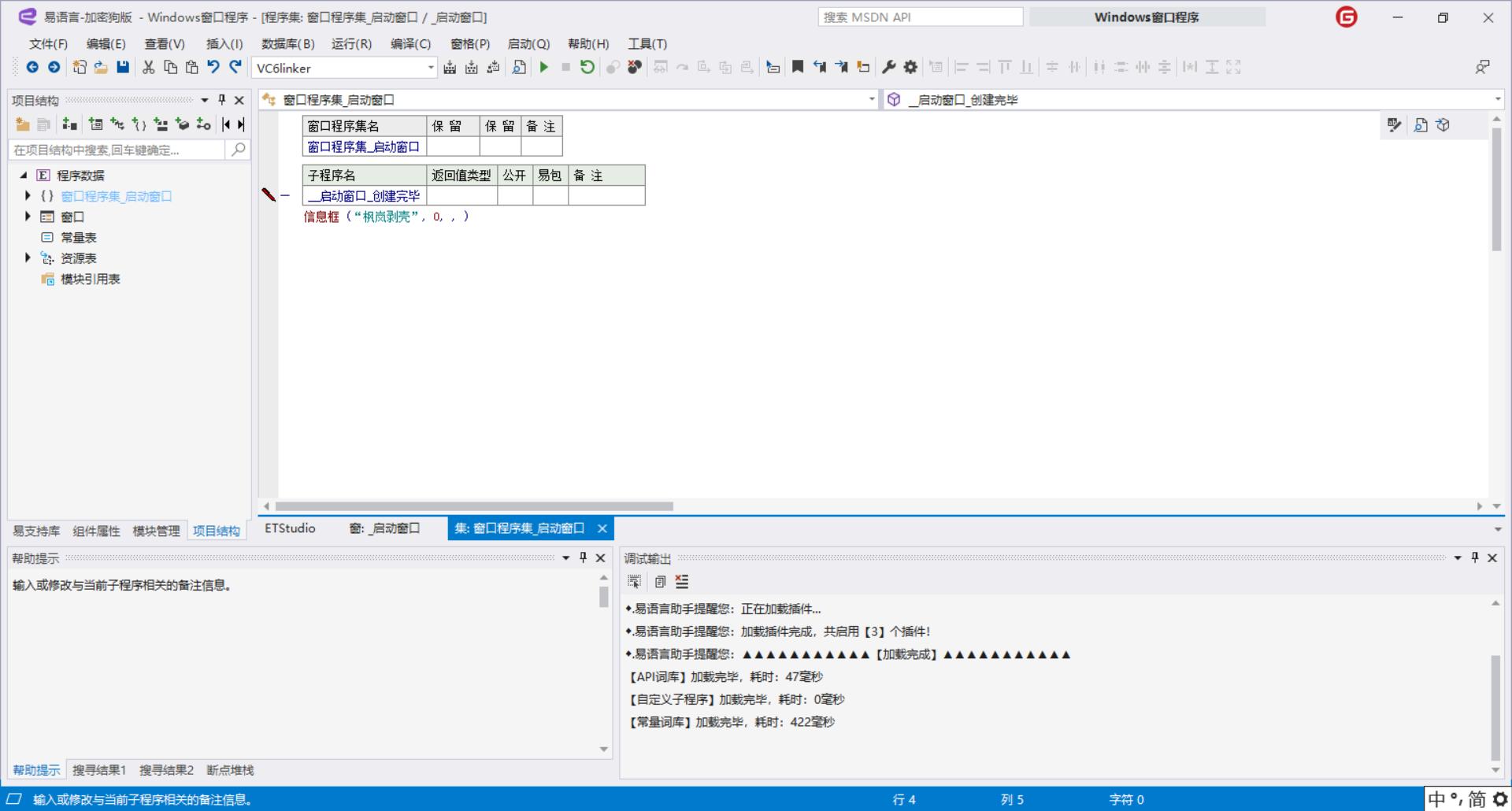 软件截图.png